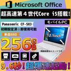中古 ノートパソコン NEC VK25 VK24  VersaProシリーズ SSD120GB搭載 Windows10  無線LAN キングソフトOffice付 Corei5  メモリ4GB DVDROM ワイド大画面