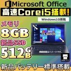 「新品SSD120GB 1年保証付」「Office2016搭載」「Windows10 64Bit」中古ノートパソコン ノートPC  第2世代Core i5 /メモリ4GB /無線LAN