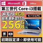 【新品バッテリー交換済み】東芝Dynabook  中古ノートパソコン Windows10 高速CPU Corei5 新品SSD120G 1年保証付き Office2016 付メモリ4G 無線LAN  HDMI 本体