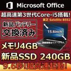 「新品SSD120GB 搭載 1年保証付」台数限定 東芝 TOSHIBA dynabook ノートパソコン 中古ノート PC  A4 本体 大画面 Win7/Win10選択可能 アウトレット