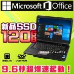 中古 ノートパソコン ノートPC Microsoft Office 新品SSD120GB Windows10 Celeron メモリ4GB DVDROM 無線可能 14型〜 NEC 富士通 東芝 HP アウトレット