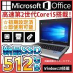 Yahoo!pclife「半額セール・赤字覚悟」「新品SSD120GB 搭載 1年保証付」ノートパソコン 中古ノート PC  A4 本体 大画面 Win7/Win10選択可能/東芝 NEC VersaPro