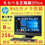 テレワークに最適 HP 21.5型液晶一体型AIO 6300Pro 第三世代Core i5 8GBメモリ 新品SSD256GB 正規版Office付き Windows10 Zoom対応 中古一体型