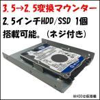 100個セット 薄型HDDマウンター 3.5