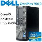 DELL OptiPlex 9010 SFF 第三世代Core i5-3470 4GBメモリ HDD500GB Office付き Win10 中古デスクトップパソ コン