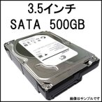 中古HDD 3.5インチ 【WD/Seagate】 SATA 内