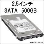 中古HDD 2.5インチ SATA 内蔵ハードディスク 500GB  【ネコポス発送】【中古】