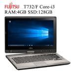 タッチパネル搭載 富士通 LifeBook T732/F 第三世代Core-i3 4GBメモリ 高速SSD128GB搭載 Office付き Win10 中古ノートパソコン