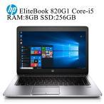 HP EliteBook 820G1 第四世代Core i5-4300U 快適8GBメモリ 超高速SSD256GB Wi-Fi  USB3.0 正規版Office付き Win10 中古ノートパソコン