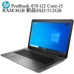 驚き!17インチ大画面 HP ProBook 4730s Radeon HD-7470M//HDMI/Webカメラ Office付き Win10 中古ノートパソコン