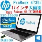 驚き!17インチ大画面 HP ProBook 4730s Radeon HD-7470M HDMI Webカメラ Office付き Win10 中古ノートパソコン