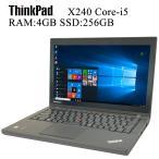 在宅勤務対応 レノボ ThinkPad X240 第四世代Core-i5 4GBメモリ 新品SSD256GB搭載 Office付き Win10中古ノートパソコン