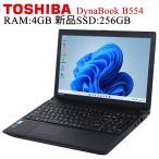 東芝 TOSHIBA Dynabook B554 第四世代Core-i5 4GBメモリ 新品SSD256GB 正規版Office付き Win10 中古ノートパソコン