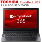 在宅勤務対応 東芝 DynaBook B65 第五世代Core-i5 RAM:8GB 新品SSD:256GB 正規版Office付き 15.6インチ 無線内蔵ノートパソコン TOSHIBA