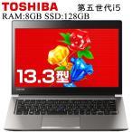 東芝 DynaBook R63/P 第五世代Core i5 8GBメモリ SSD128GB 正規版Office付き Win10 中古ノートパソコン