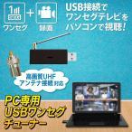 新品PC専用 ワンセグ USBテレビ地デジチューナー 単品 新品