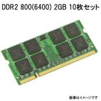 10枚セット 中古メモリ 2GB DDR2 800 中古パソコン メモリ ノートパソコン用 RAM 【ネコポス発送】
