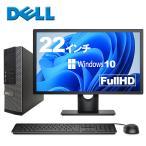 22インチ液晶セット DELL 第三世代Core-i5 8GBメモリ 大容量HDD1TB 正規版Office付き 新品キーボード&マウス付属 Windows10 中古デスクトップパソコン