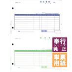 OBC奉行サプライ 単票納品書7行 A4単票 1.000セット(2枚組)(4110)