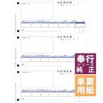 OBC奉行サプライ 単票合計請求書 A4単票 700枚(4128)