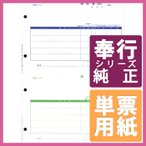 OBC奉行サプライ 単票納品書5行 A4単票 1.000セット(2枚組)(4137)