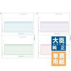 応研大臣サプライ 納品書・2枚組(2枚1セット) A4タテ 単票 500セット(HB-031)