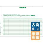 応研大臣サプライ 請求書 (明細式) A4ヨコ 単票 1,000枚(HB-034)