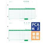 PCA専用フォームサプライ 納品書 納品書(控) / 納品書 A4 単票 500枚  (PA1303F)