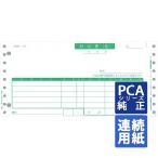 PCA専用フォームサプライ 納品書 9_1 / 2×4_1 / 2インチ 連続 400set 2枚複写 (PA303F)