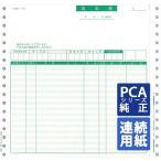 PCA専用フォームサプライ 請求書(品名明細) 9_1 / 2×9インチ 連続 1000set (PB311F)
