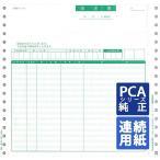 PCA専用フォームサプライ 請求書(伝票明細) 9_1 / 2×9インチ 連続 1000set (PB312F)