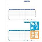 弥生サプライ 納品書 / 納品書控 単票用紙 1000枚入 (332001T)