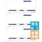 弥生サプライ 合計請求書 単票用紙 1000枚入 (332005)