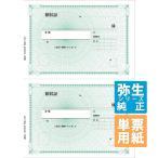 弥生サプライ 領収証 単票用紙 400枚入 (334405)