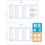 弥生サプライ 給与明細書 単票用紙 500枚入 (336001)