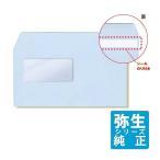 弥生サプライ 窓付封筒 アクア シールのり付き (333107)