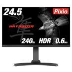 Pixio PX5 HAYABUSA ディスプレイ モニター   24.5インチ 240hz 0.6ms HDR FreeSync 高さ調節 回転   ゲーミング モニター HDR対応 ベゼルレス フレームレス 24.5 inch FPS向き display monitor  正規輸入品