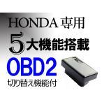 ホンダ 車速連動ドアロック バックハザード  フィット GP5 ,GP6,GE6 GE7 GE8 GE9 GK5 RS ・シャトル GP7,GP8,GG7,GK3, インサイト ZE2,GB3,S660 CVT