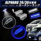 アルファード(ヴェルファイア)30系(前期/後期 取り付け可)高輝度 LEDカーテシーランプ 2個セット【2020年 3月改良版】