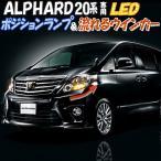 トヨタ アルファード 20系専用LEDポジションランプ&流れるシーケンシャルウィンカー