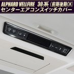 TOYOTA アルファード ヴェルファイア30系 前期後期  高品質 SUS304 黒色 センターエアコンスイッチカバー