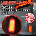 TOYOTA アルファード ヴェルファイア 30系 後期対応 完全カプラーON 反射機能搭載 LED リフレクター 左右&電源取り出し配線付きセット【令和2年改良版】