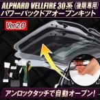アルファード30系・ヴェルファイア30系 後期専用 パワーバックドアオープンキット 完全カプラーON Ver.2.0