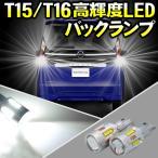 T15/T16 Led バックランプ2個 高輝度CSPチップ19連 3000ルーメン 無極性