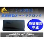 C-HR ZYX10/NGX50 OBD2 車速連動 オートドアロックシステム Pレンジ解除機能付 車速度感知システム付 OBD2 車速ドアロック