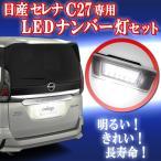 株式会社エンラージ商事 日産 セレナ c27専用 LEDナンバー灯 ライセンスランプ 6500K 白  e-power対応