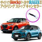 トヨタ ライズ ダイハツ ロッキー対応 アイドリングストップキャンセラー【N】