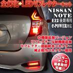 NISSAN NOTE専用 全灯化+LEDリフレクターセット E12後期 e-power対応 nisumo非対応