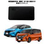 日産 ノート専用 DBA- HE12 E12 NE12 e-POWER OBD2車速ロック+ロック解除2つの機能(DM便不可)