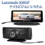 株式会社エンラージ商事 Lanmodo 1080P フルHD ナイトビジョンシステム  リアカメラ非搭載